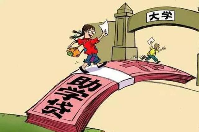陕生源地信用助学贷款申请更方便 只需一家单位盖章