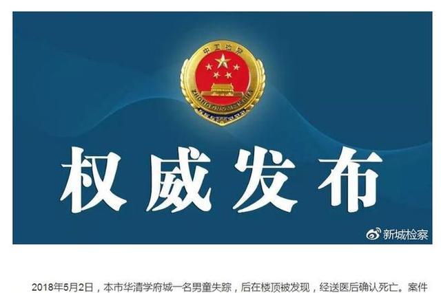 西安华清学府城男童死亡一案犯罪嫌疑人被批准逮捕