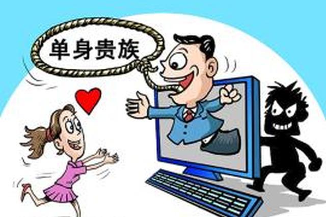 莲湖男子伪造单身隐瞒婚姻 骗财骗色被批捕
