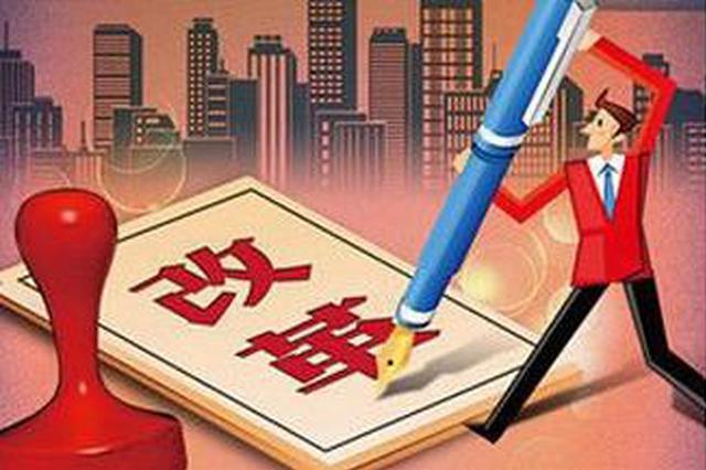 今年陕西经济体制改革目标确定 六项重点强力推进