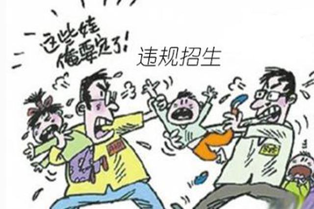 西安市教育局将重拳查处招生违规行为 设举报信箱