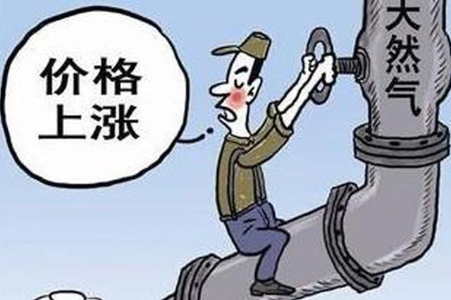 天然气居民用气价格将调整 每户每年或需多支出168元