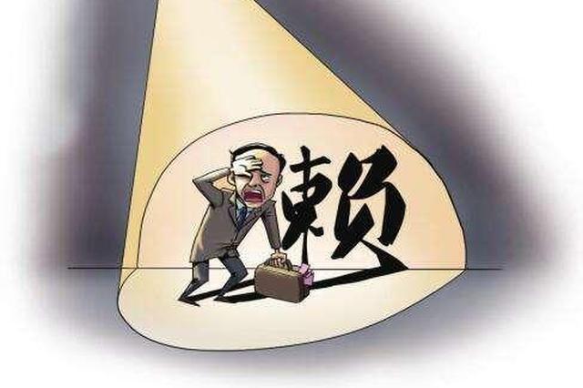 西安:企业被列老赖名单 发展受限主动还钱