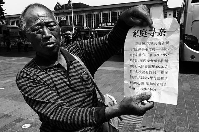 61年前弟弟在西安火车站被送人 七旬老人街头寻亲