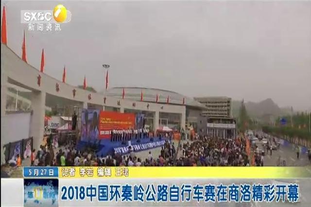 2018中国环秦岭公路自行车赛在商洛精彩开幕