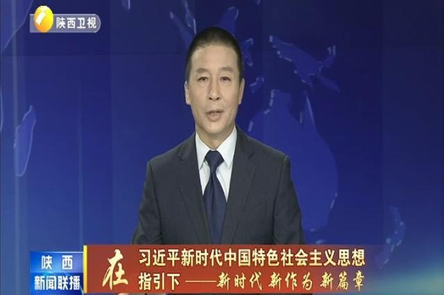 陕西:大力推进农村危房改造 助力脱贫攻坚