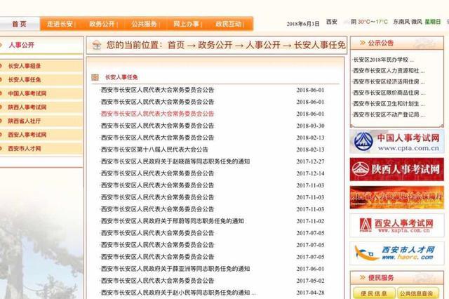 西安一区长因摇号门事件辞职?官方:正常职务调整