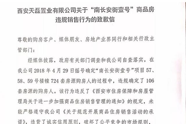 关于南长安街壹号的几点质疑:35名公职人员是谁?