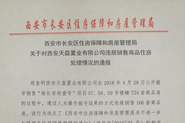 西安长安区房管局:违规销售106套商品房重新摇号