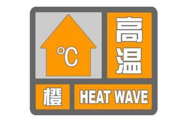 西安发布高温橙色预警 最高气温将升至37℃以上