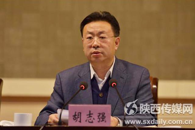 陕卫计委党组书记胡志强接受纪律审查和监察调查