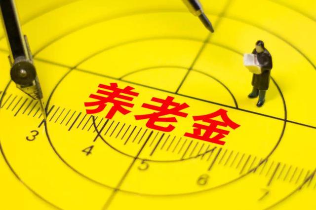 今年陕西省城乡居民基础养老金提高23元