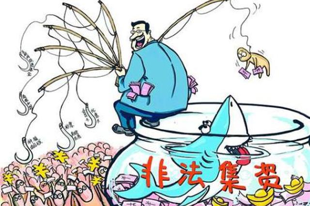 西安3132人参与非法集资 一年半非法集资1.956亿元