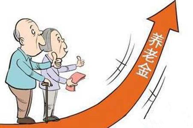 养老保险基金7月起中央调剂 陕西城乡养老金提高23元