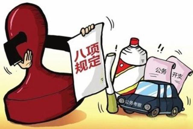 陕西通报8起违规问题 西安住房公积金某领导受贿