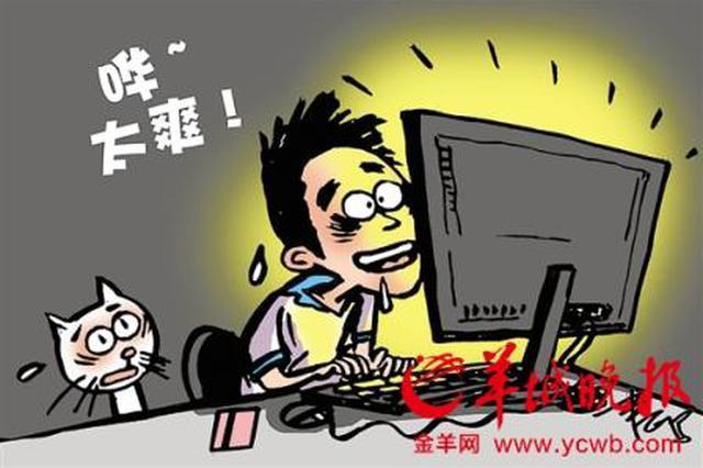 """替人在网络平台""""刷单""""借贷 西安12名大学生被骗"""
