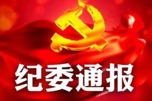 陕西省纪委通报8起违反中央八项规定精神问题
