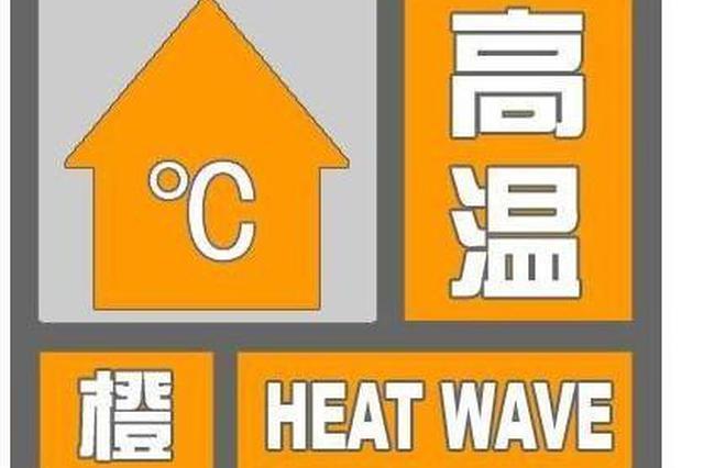 西安发布高温橙色预警 多地气温将升至37℃以上