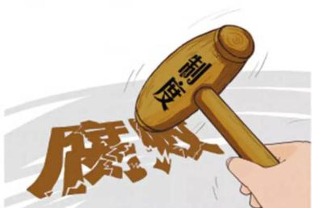 扶风通报3起腐败案 村组长侵吞公款获刑一年