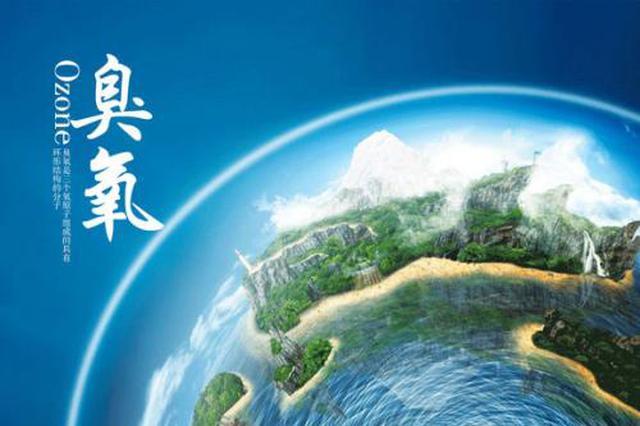 陕西正式启动臭氧气象预报业务 已制定相关工作方案