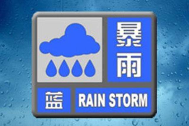 商洛发布暴雨蓝色预警 降雨量已达50毫米以上