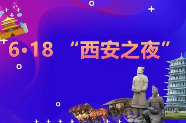 6·18西安之夜华丽上演 刘强东对大西安说啥啦!