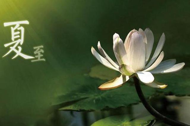 明天迎夏至 最近三天陕西省局地将有阵雨
