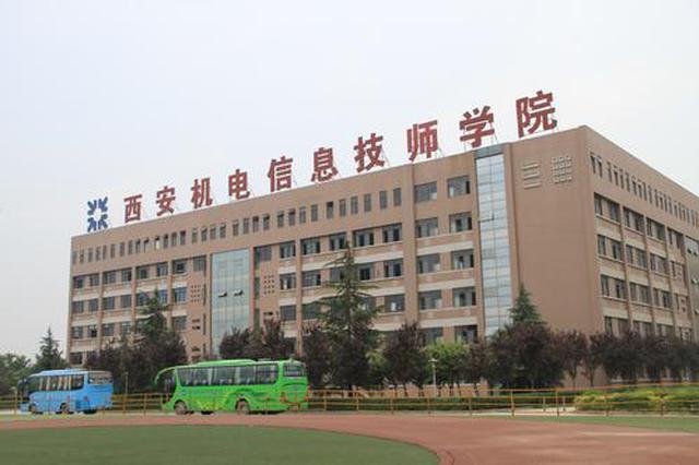 陕西省直管民办技校年检 3所院校停止招生