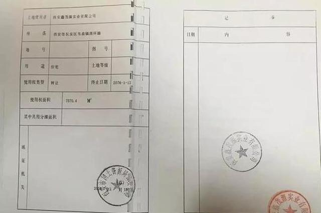"""西安一楼盘土地手续系伪造 入住多年房产证""""难产"""""""