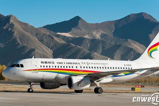 西藏航空开通成都至西安航线 每日1班与高铁错峰运营