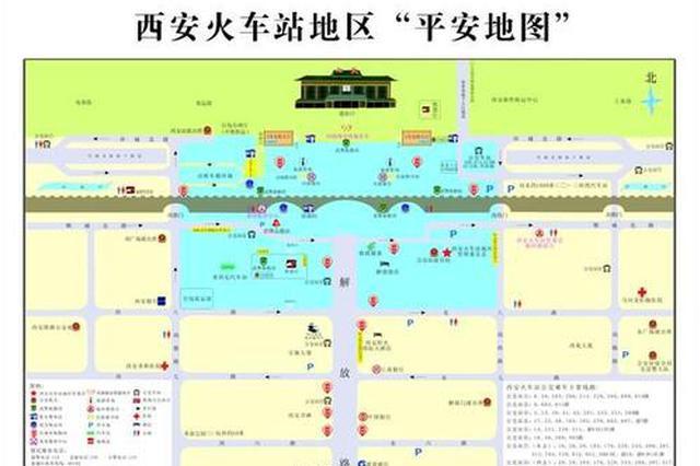 """西安火车站地区""""平安地图""""出炉 向旅客免费发放"""