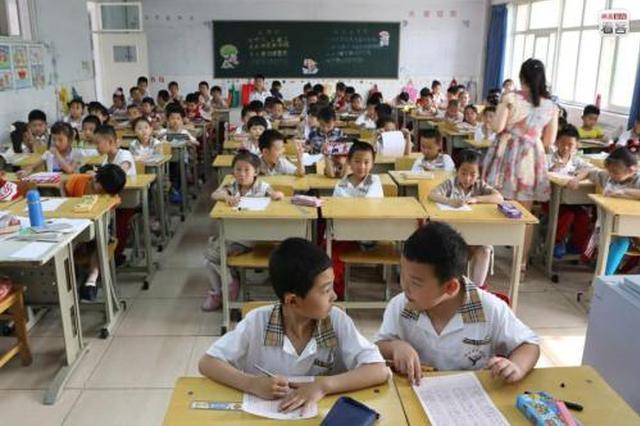 西安今秋学校开学禁分快慢班 暑期最多补课15天