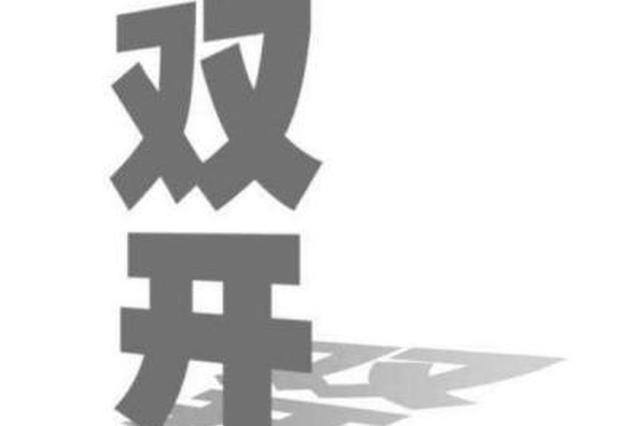 铜川耀州区委原常委区政府副区长汪新军被双开