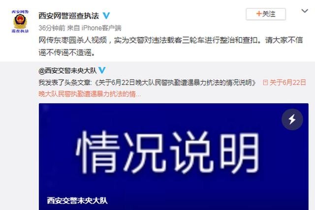 西安东枣园发生杀人事件? 警方:系整治载客三轮