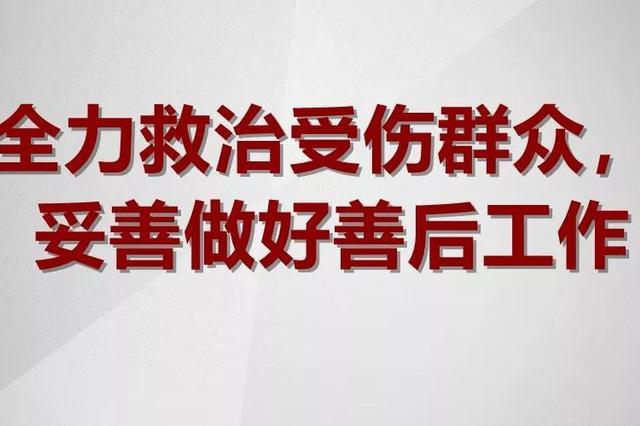 西安发生持刀伤人事件 王永康上官吉庆看望慰问伤者