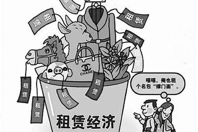 """西安""""租一族""""的新生活 租LV包租无人机"""