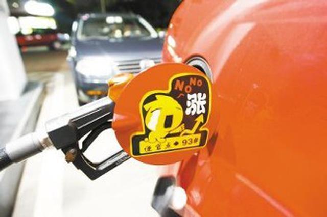 92号汽油涨至7.37元/升 加满一箱50升油要多花10.5元