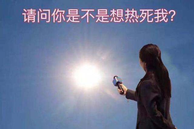 桑拿天+停电!未来3天西安最高温将升至35℃以上