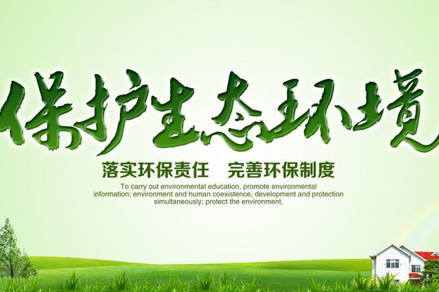 陕西省合力推进秦岭生态环境保护