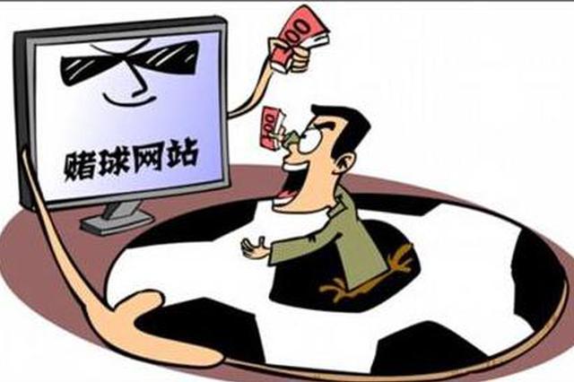 兴平警方查处一起网络赌球案 赌资上千万涉案数百人