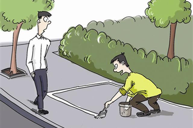 长安大街三号违规私划停车位 回复:将全部清除