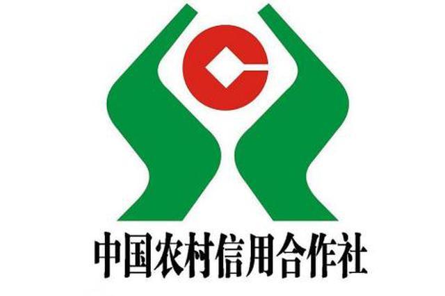 陕加快推进农村信用体系建设 打通农村金融服务