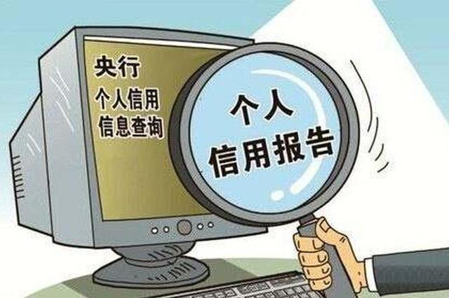 """陕西加强信用体系建设 """"红黑榜""""方便查询失信状况"""