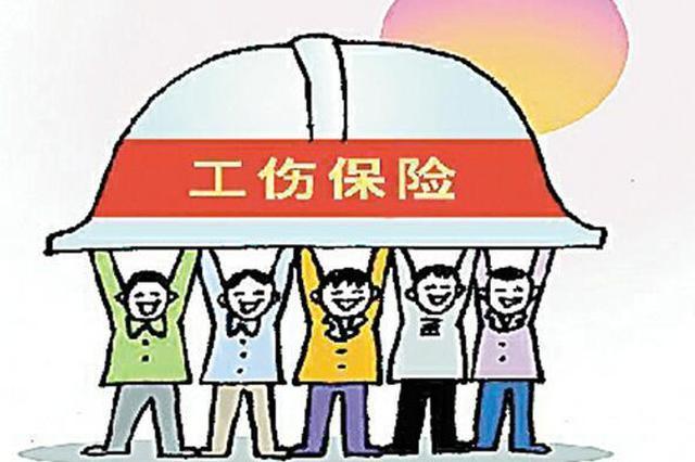 陕西省调整工伤保险待遇标准 将在7月底前完成
