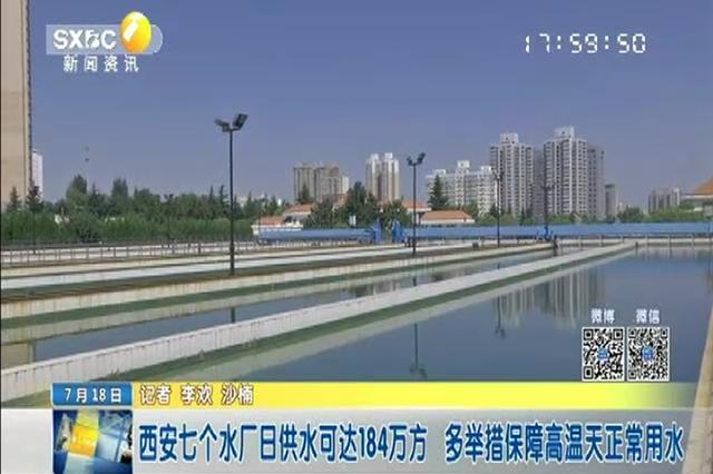 西安七个水厂日供应可达184万方 多举措保障高温天正常用水