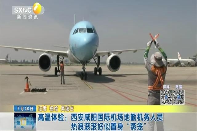 """高温体验:西安咸阳国际机场地勤机务人员 热浪滚滚好似置身"""""""
