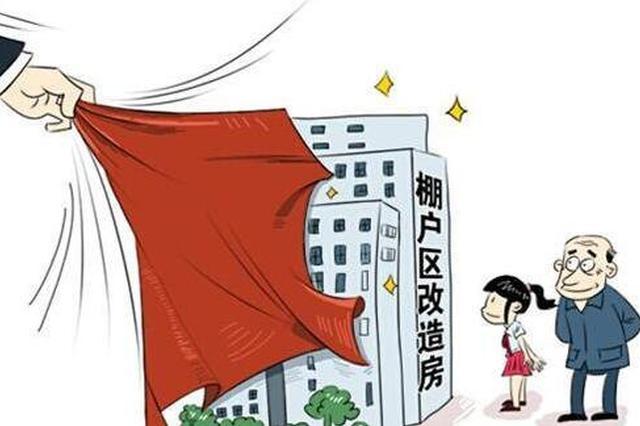 今年陕西将改造棚户区20多万套 创建公租房小区218个