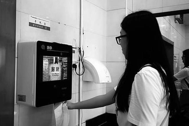 """公厕现""""神器"""" 可刷脸取卫生纸10分钟内可取两次"""