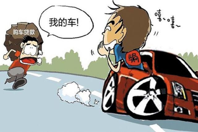 陕西省消协:警惕消费贷款陷阱 要计算附加费用