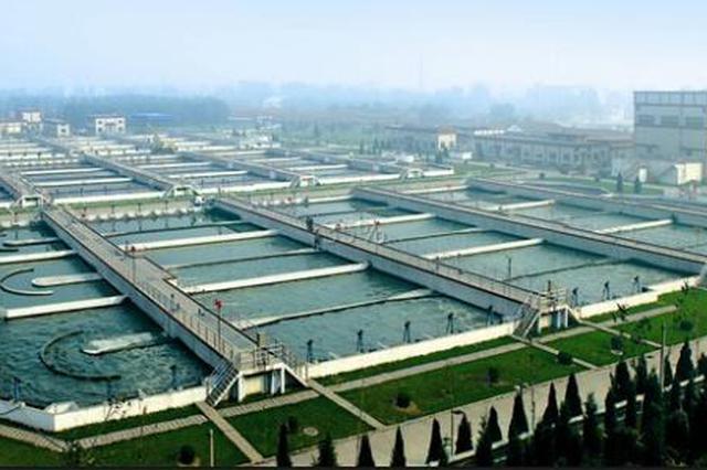 西安第十一污水处理厂启动 日处理污水能力达5875方